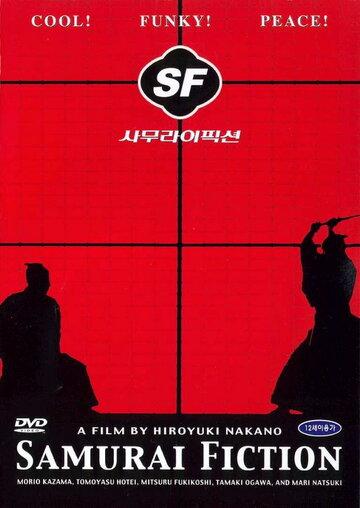 Самурайская история (1998)