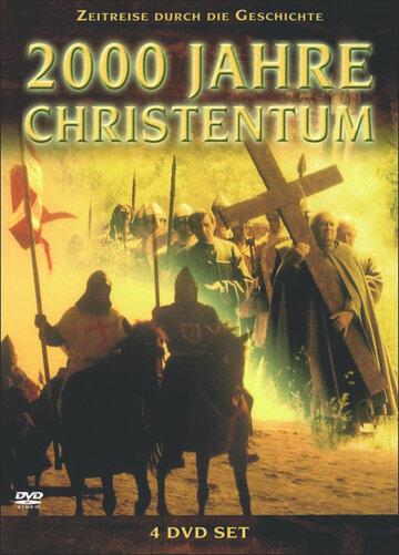 2000 лет Христианства