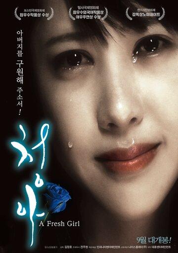 Неопытная девчонка (2010) полный фильм