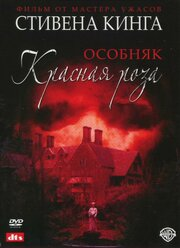 Особняк `Красная роза` (2002)