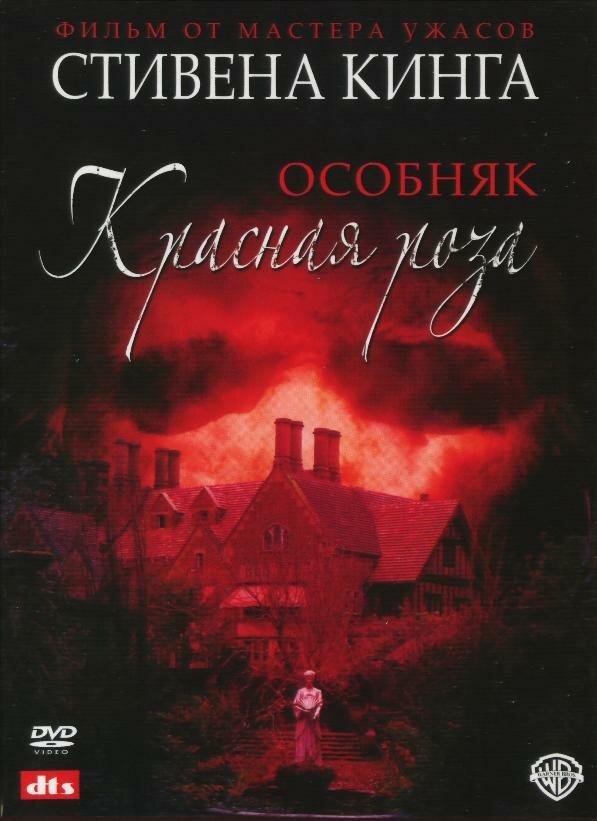 Дом Красной Розы Скачать Торрент - фото 8