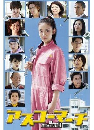 300x450 - Дорама: Весна в Асуко / 2011 / Япония