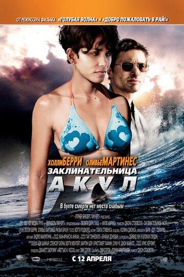 Заклинательница акул полный фильм смотреть онлайн