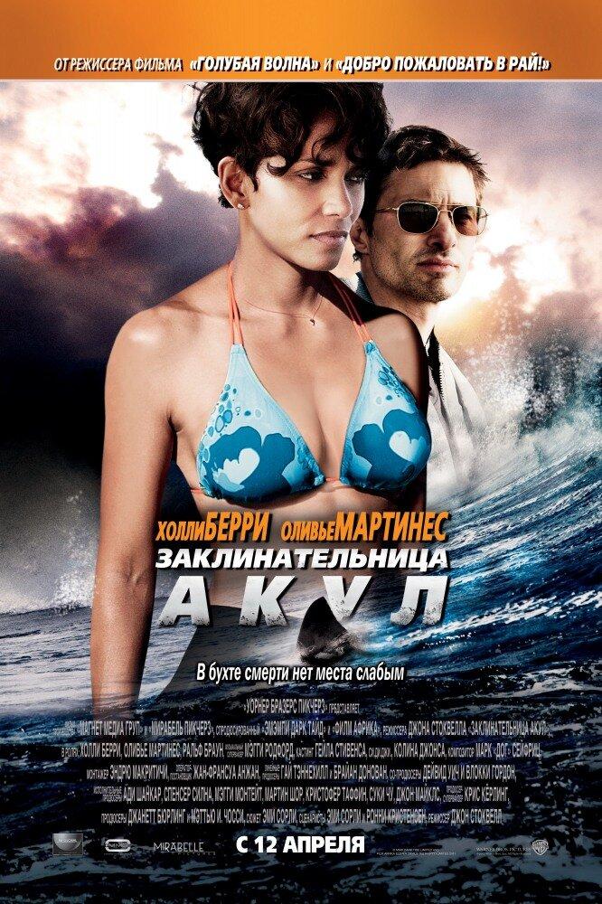 Заклинательница акул (2011) - смотреть онлайн