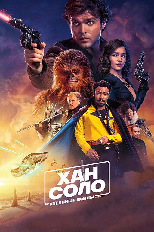 Хан Соло: Звездные войны. Истории / Solo: A Star Wars Story. 2018г.