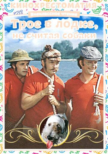 Трое в лодке, не считая собаки (Troe v lodke, ne schitaya sobaki)