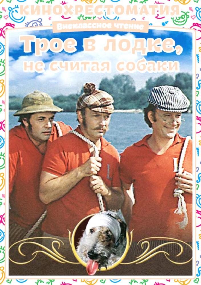 Фильмы Трое в лодке, не считая собаки