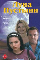 Луна пустыни (1996)