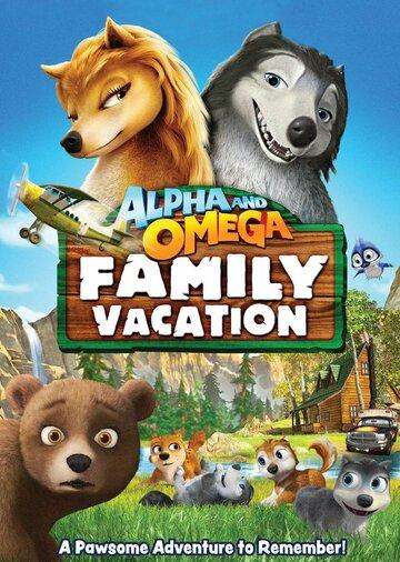 Альфа и Омега 5: Семейные каникулы (видео)