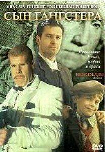 Хулиган и сын (2003)