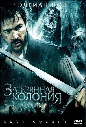 Затерянная колония (2007)