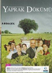 Листопад (2006)