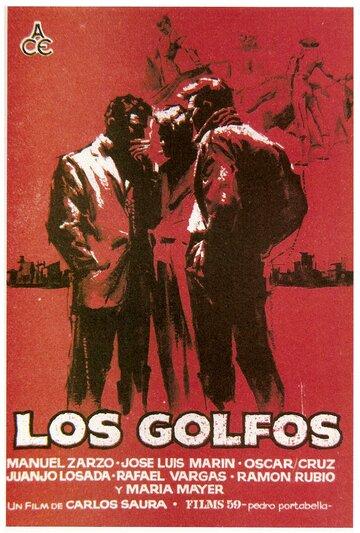 Шпана (1960)