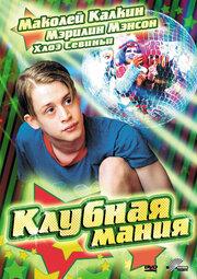 Клубная мания (2003)
