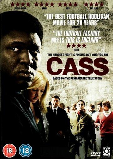 Касс (Cass)