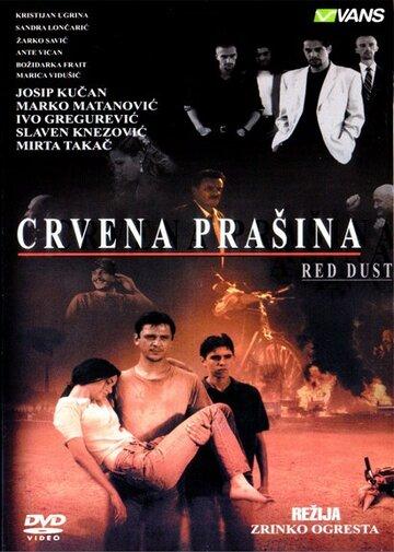 Красная пыль (1999)