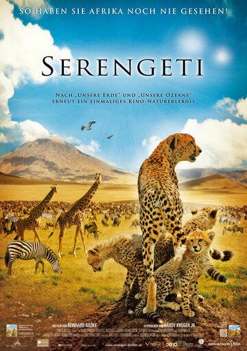 Национальный парк Серенгети смотреть онлайн