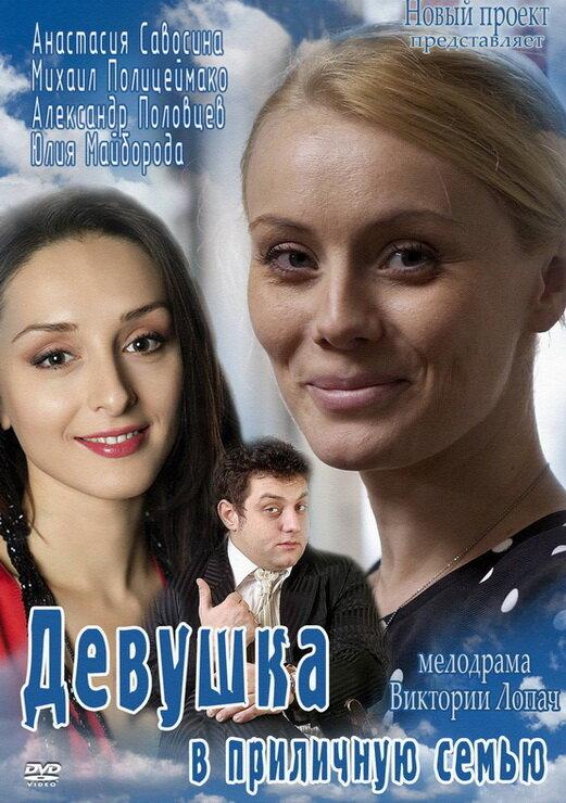 Девушка в приличную семью (2012) смотреть онлайн в хорошем качестве