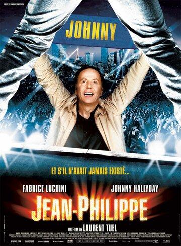 Жан-Филипп (2006)