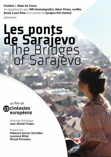 Мосты Сараево (2014) полный фильм онлайн