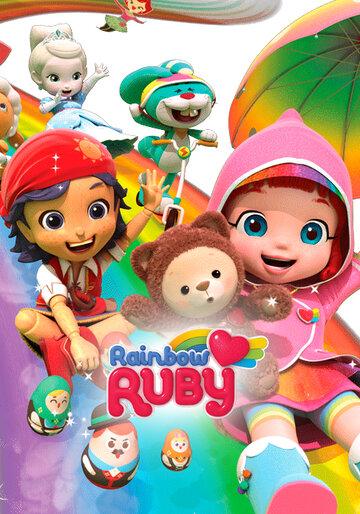 Радужный мир Руби (2016)