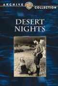 Смотреть онлайн Ночи в пустыне