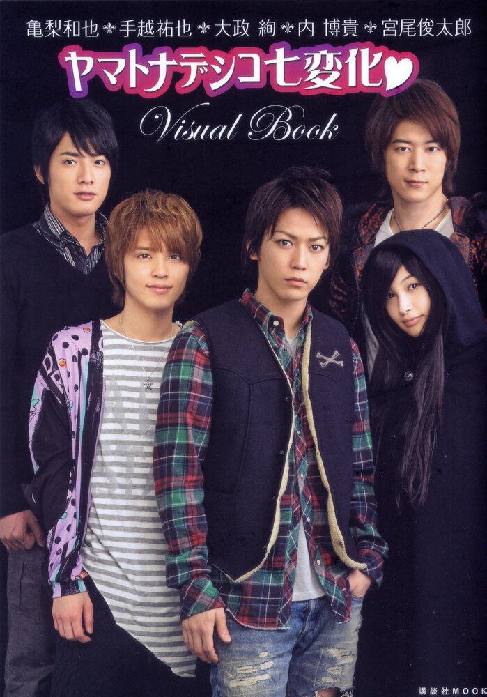 494507 - Семь обличий Ямато Надэсико ✦ 2010 ✦ Япония