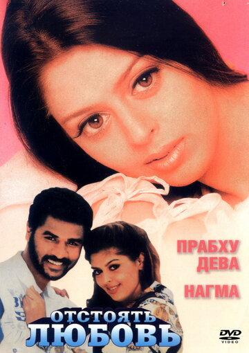 Отстоять любовь (1994)