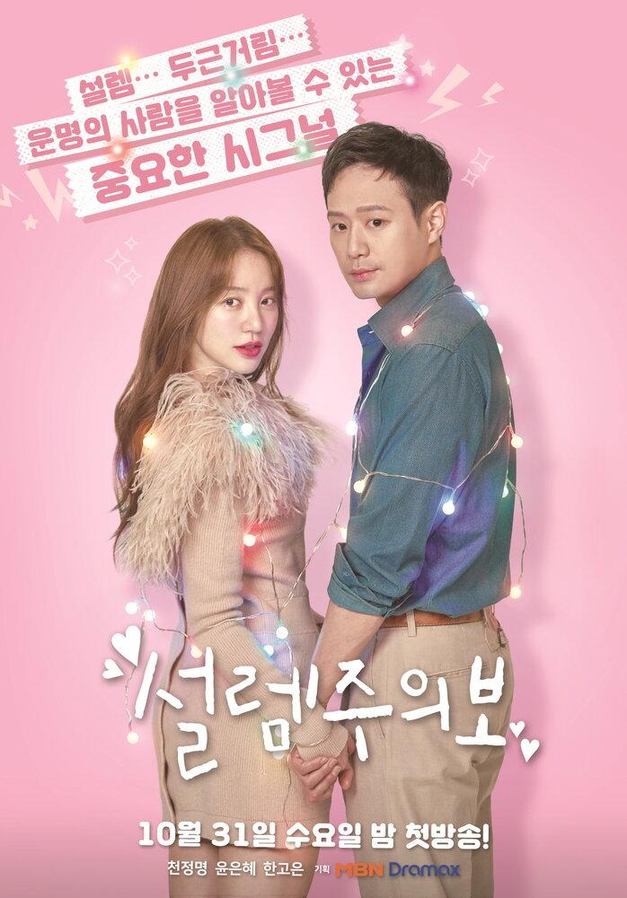 1177969 - Любовная тревога ✦ 2018 ✦ Корея Южная