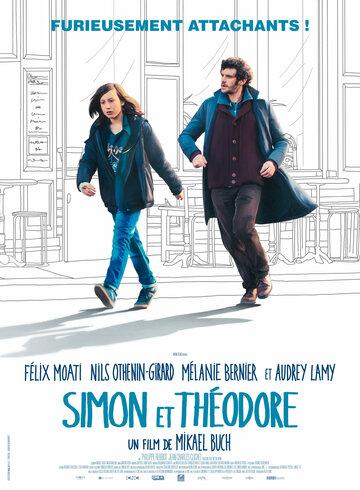 Симон и Теодора