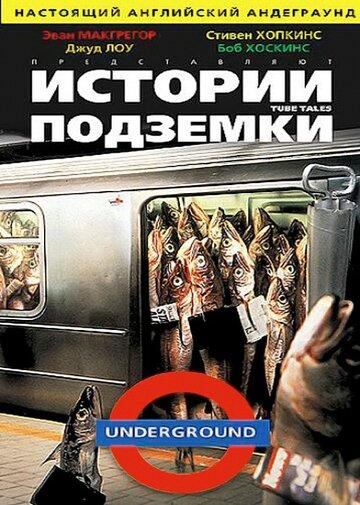 Истории подземки 1999
