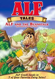 Смотреть онлайн Сказки Альфа