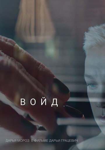 Войд 2019 | МоеКино