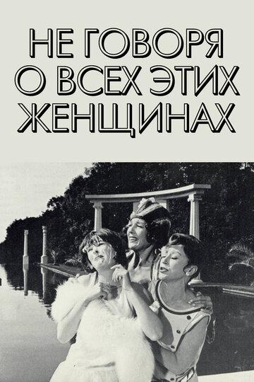 Не говоря о всех этих женщинах (1964)