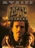 Петр Великий (1985)