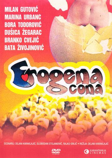 Эрогенная зона (Erogena zona)