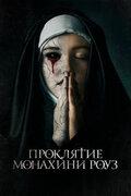 Проклятие монахини Роуз (The Dawn)