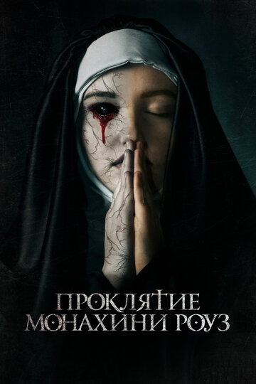 Проклятие монахини Роуз (2019)