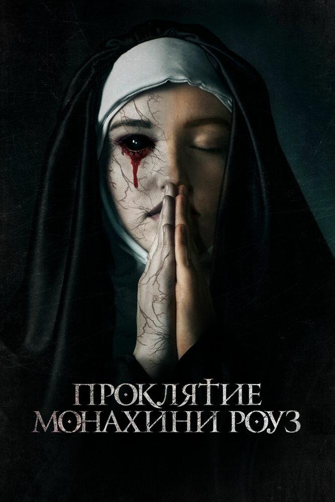 Отзывы к фильму — Проклятие монахини Роуз (2019)