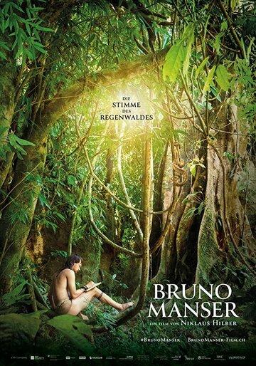 Бруно Мансер - Голос тропического леса 2019   МоеКино