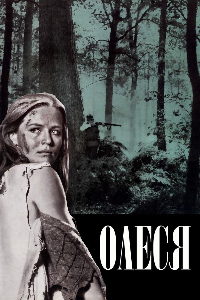 Фильмы Олеся смотреть онлайн