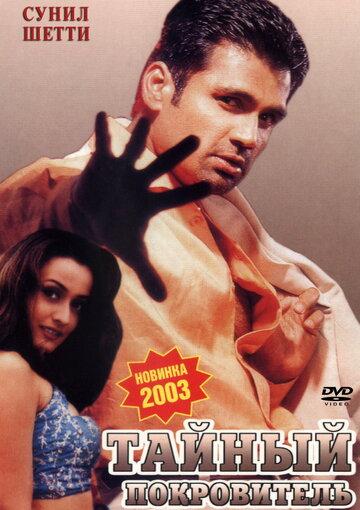 Тайный покровитель (2002)