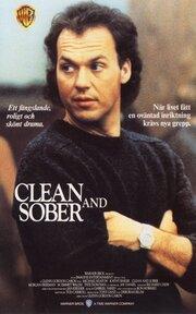 Кино В трезвом уме и твердой памяти (1988) смотреть онлайн