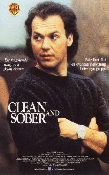 Постер к фильму В трезвом уме и твердой памяти (1988)