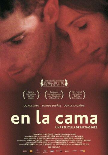 В постели (2005)