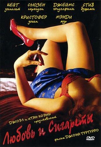 Секс фильм 1987г жажда