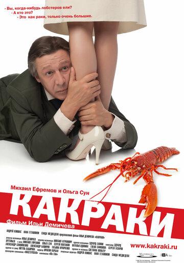Какраки (2009) полный фильм онлайн