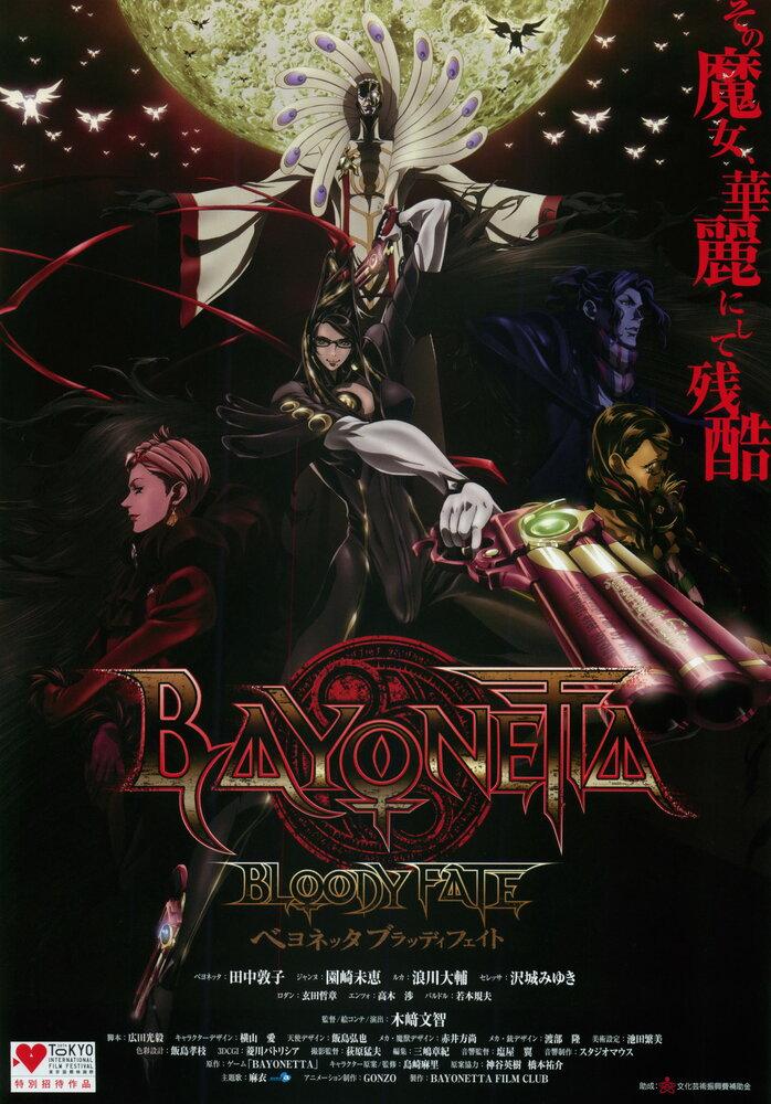 Байонетта: Кровавая судьба
