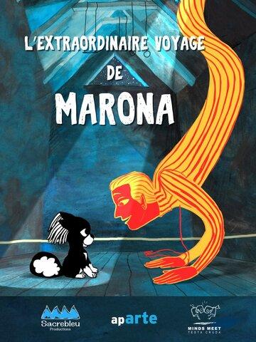 Невероятные приключения щенка Мароны 2019