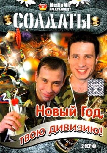 Солдаты. Новый год, твою дивизию! (2007) полный фильм онлайн